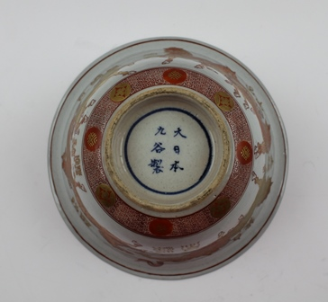 A 19TH CENTURY ORIENTAL BELL SHAPED CHINA BOWL, the interior having underglaze blue roundel depicting a Hermitic Scholar, having orange band with profuse gilding, the exterior decorated with archaic symbols and the eight horses of Wang Mu also profusely over-gilded, six character mark to underside, 19cm diameter